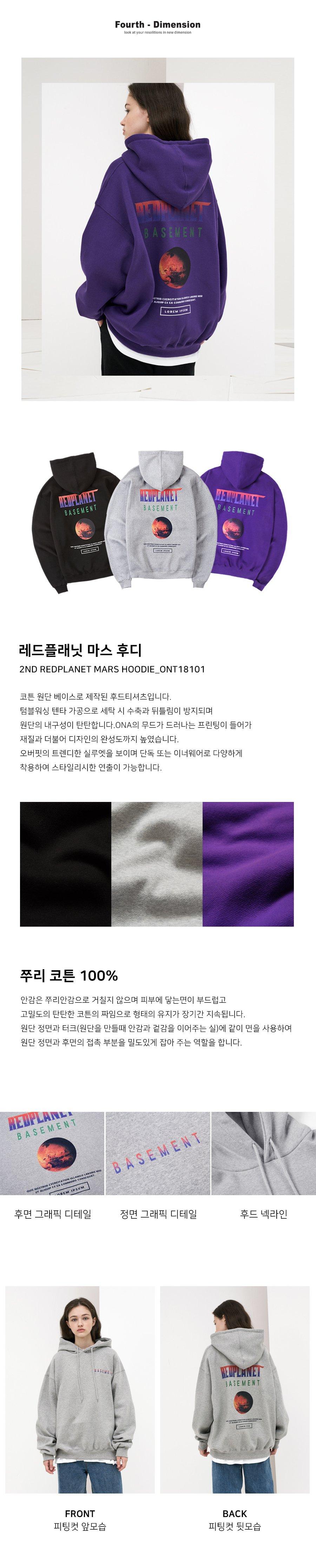 오앤에이(ONA) 2ND 레드플래닛 후드[퍼플]