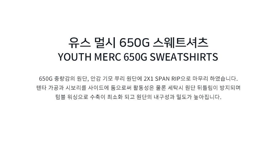 어커버(ACOVER) 유스멀시 650G 스웨트 셔츠