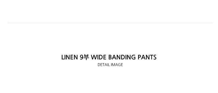 어커버(ACOVER) [세트상품]린넨 9부 와이드 밴딩 팬츠